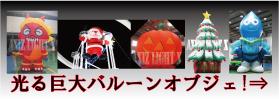 巨大バルーン・バルーン照明の詳細はこちら⇒【光る巨大バルーン&大型バルーン&オリジナルバルーン製造ならAXIZLight】