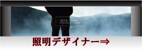 照明デザイナーKITATOSHI-キタトシ-